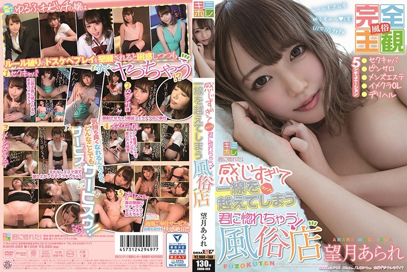 KMHR-069 I Went To A Sex Club And Crossed The Line And Fell In Love Because You Made Me Feel So Good Arare Mochizuki