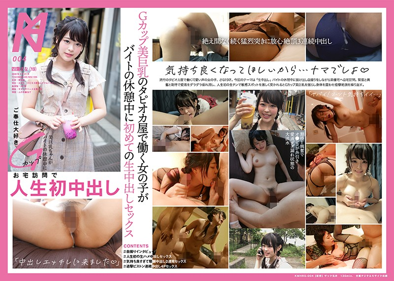 KMHRS-004 A Girl With Beautiful G-Cup Tits Is So Eager To Fuck That She Goes Home On Her Lunch Break And Experiences Her First Ever Creampie - Sana Yotsuba