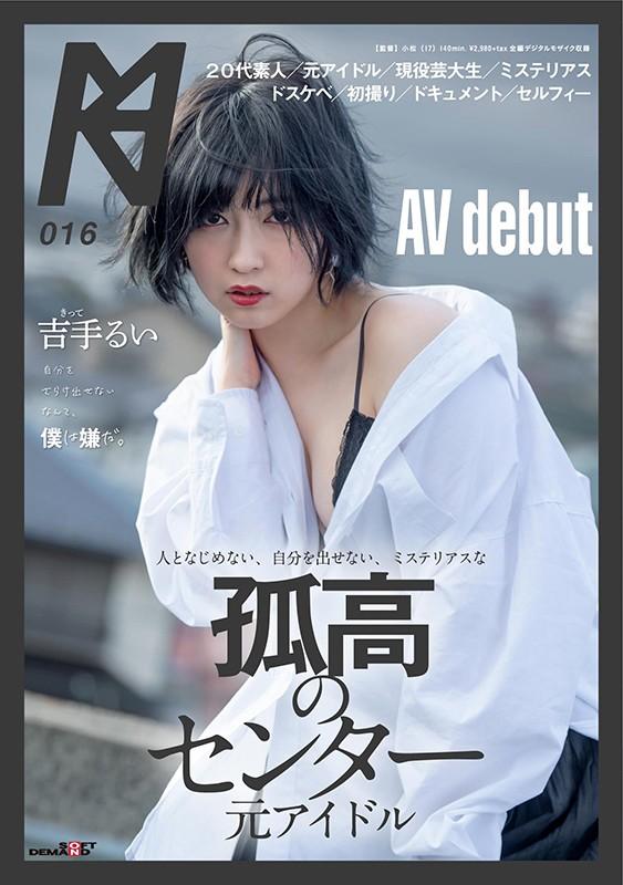 人となじめない、自分を出せない、ミステリアスな孤高のセンター 元アイドル AV debut 吉手るい 1