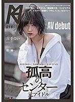 人となじめない、自分を出せない、ミステリアスな孤高のセンター 元アイドル AV debut 吉手るい