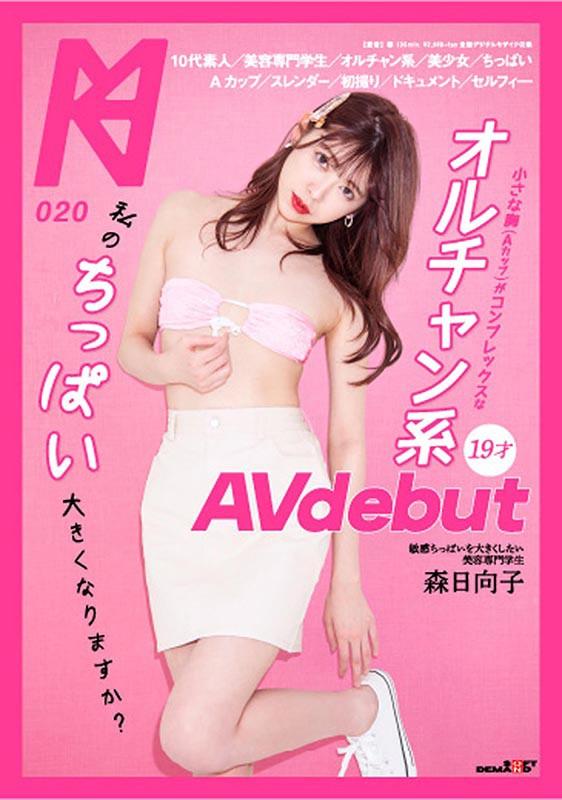 私のちっぱい大きくなりますか?小さな胸(Aカップ)がコンプレックスなオルチャン系19才 AV debut 森日向子 1枚目