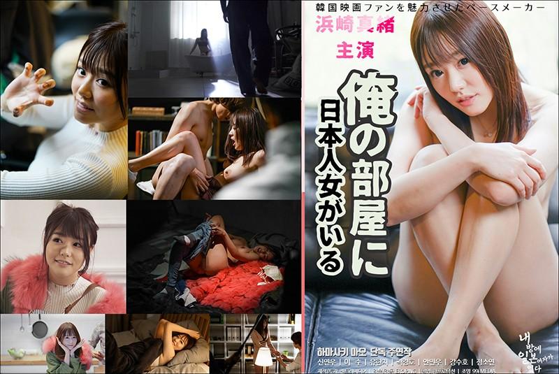 俺の部屋に日本女がいる