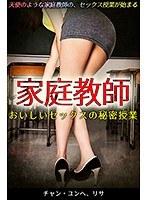 家庭教師~おいしいセックスの秘密授業~