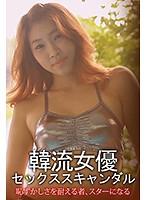 韓流女優セックススキャンダル