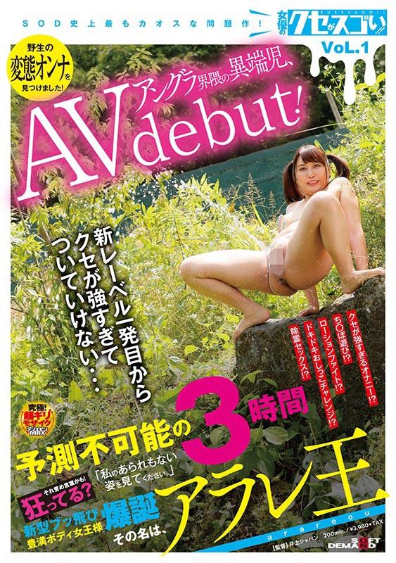 新型ブッ飛び豊満ボディ女王様爆誕 その名は、アラレ王 AV debut