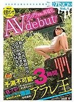 新型ブッ飛び豊満ボディ女王様爆誕 その名は、アラレ王 AV debut ダウンロード