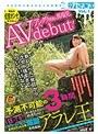 新型ブッ飛び豊満ボディ女王様爆誕 その名は、アラレ王 AV debut(1kuse00001)