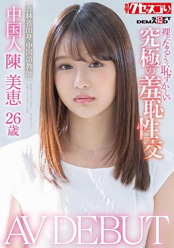 中国人陳美恵26歳 AV DEBUT 裸になるより恥ずかしい究極の羞恥性交 画像1
