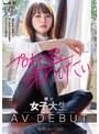 日本文芸に精通したクールなイケ女の性癖がアグレッシブ過ぎる 現役女子大生 AV DEBUT 桜野みい(20)