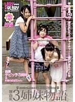 朝倉3姉妹物語