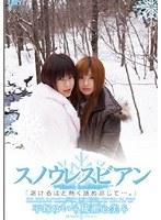 スノウレスビアン 〜Snow Lesbian〜 ダウンロード