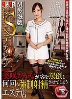 M男遊戯 ドSテティシャン 美咲かんなが客を罵倒し何回も強制射精させてしまうエステ店 ダウンロード
