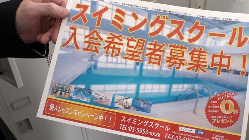 完全M男化水泳生活 〜ドSなIcup極上BODY〜 凛音とうか 1枚目