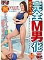完全M男化水泳生活 ~ドSなIcup極上BODY~ 凛音とうか(1mane00035)