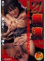 デジモ21人痴漢 14