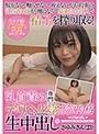 乳首責め専門デリヘル嬢に騎乗位で生中出し さゆみさん(23)