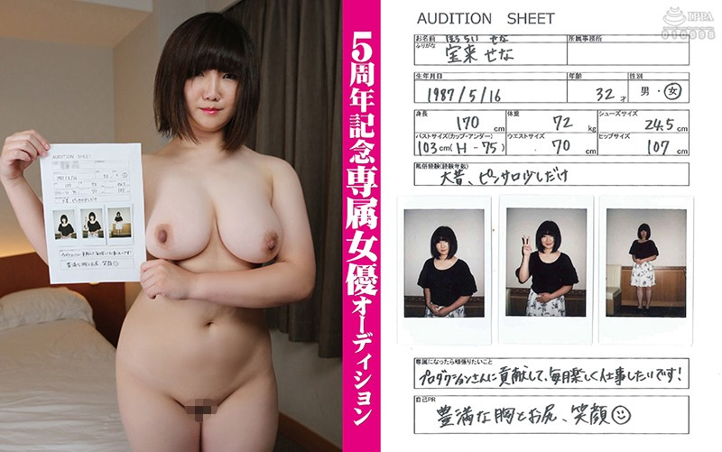ミスターミチル5周年記念専属女優オーディション エントリーナンバー03 宝来せな(1miha00031)