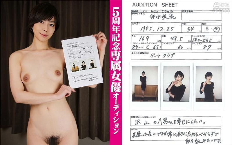 ミスターミチル5周年記念専属女優オーディション エントリーナンバー10 卯水咲流