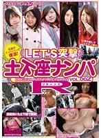 LET'S突撃土下座ナンパR(リターンズ) VOL.002
