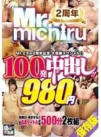 Mr.michiru2周年記念 大感謝スペシャル!! 100発中出し!! ダウンロード