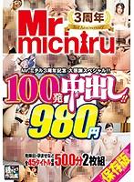 Mr.michiru3周年記念 大感謝スペシャル!! 100発中出し!! ダウンロード