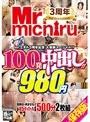 Mr.michiru3周年記念 大感謝スペシャル!! 100発中出し!!(1mist00160)