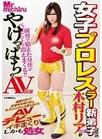 女子プロレスラー新弟子だった木村リア(20)がやけっぱちのAV出演 練習が辛くて合宿所を抜け出し、もうリングには戻らないとAVデビューでイキまくり!しかも処女 ダウンロード