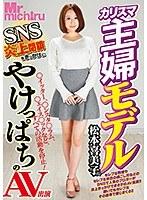 カリスマ主婦モデル松本喜美子(仮) SNS炎上閉鎖をきっかけにやけっぱちの...