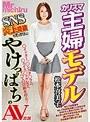 カリスマ主婦モデル松本喜美子(仮) SNS炎上閉鎖をきっかけにやけっぱちのAV出演