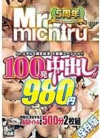 Mr.michiru5周年記念 大感謝スペシャル!! 100発中出し!!46タイトル 980円 500分 2枚組 ダウンロード