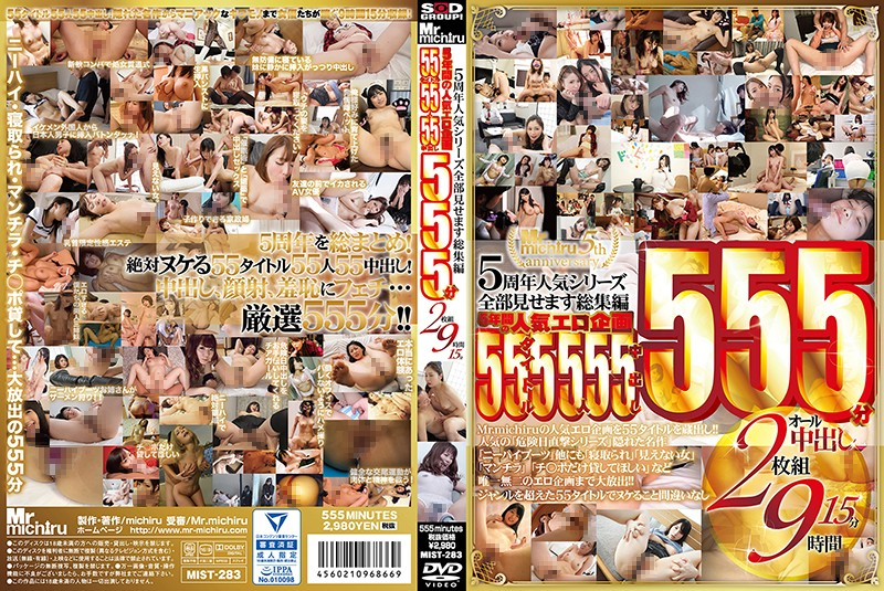Mr.michiru5周年人気シリーズ全部見せます総集編 5年間の人気エロ企画 55タイトル 55人 55中出し 555分