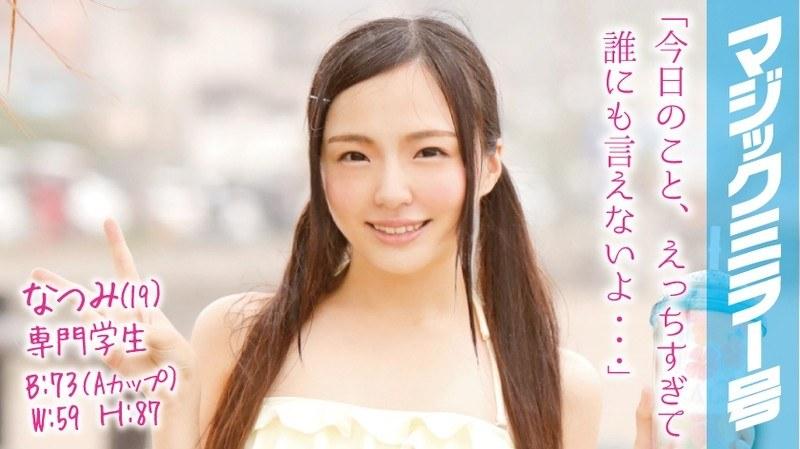 なつみ(19)専門学生 マジックミラー号 ツインテールの水着美女が即ハメ!