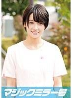 ひかり(18)専門学生 マジックミラー号 歯科衛生士を目指すショートカット黒髪美少女にデカチンSEX! ダウンロード