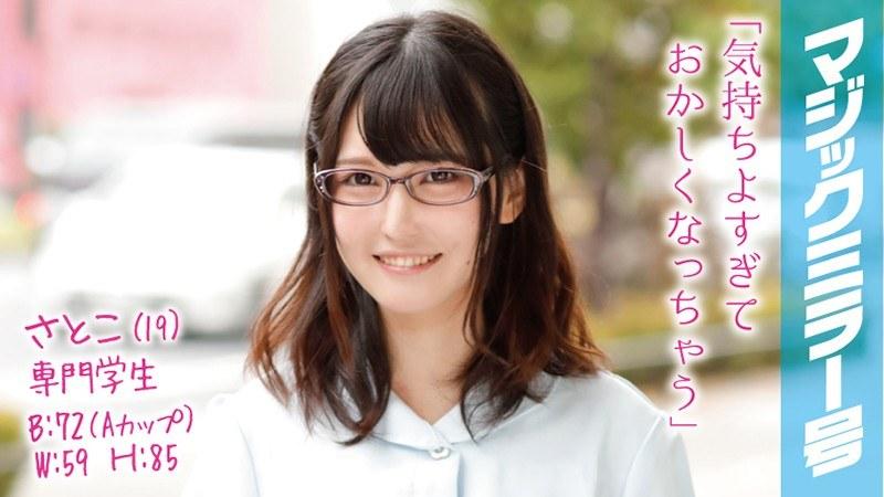さとこ(19)専門学生 マジックミラー号 歯科衛生士を目指すスレンダー美少女がデカチンSEXで激イキを繰り返す!