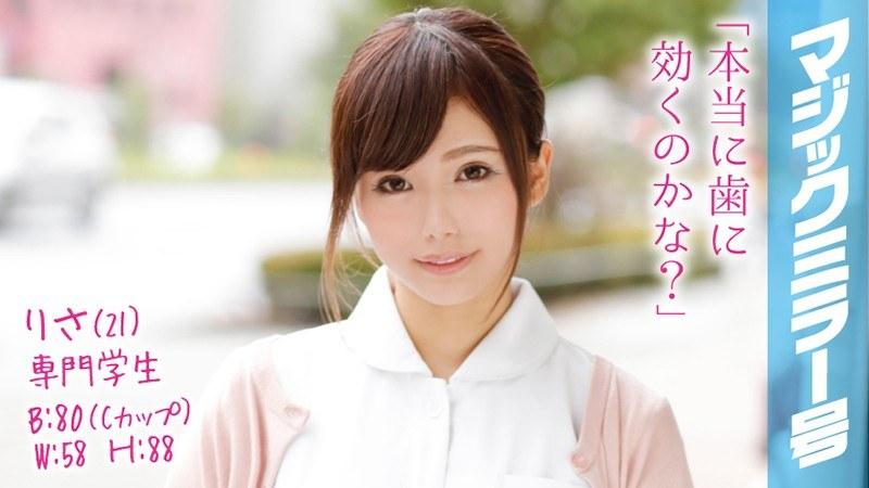 りさ(21)専門学生 マジックミラー号 歯科衛生士を目指すCカップ美少女とデカチンSEX!