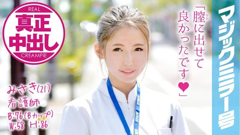 みさき(21)看護師 マジックミラー号 関西弁の可愛い新人ナースさんにデカチン挿入!真正中出し!!サンプル画像