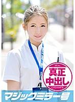 1mmgh00032[MMGH-032]みさき(21)看護師 マジックミラー号 関西弁の可愛い新人ナースさんにデカチン挿入!真正中出し!!
