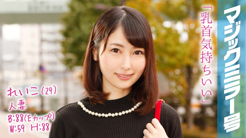 れいこ(29) 2歳のお子さんがいるセレブ人妻 マジックミラー号 乳首マッサージで乳首イキ!(パッケージ画像)