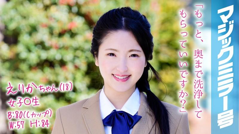 えりかちゃん(18)女子○生 マジックミラー号 膣内洗浄で段々気持ちよくなってしまい、チ○コもすんなり挿入させちゃいました。 パッケージ画像