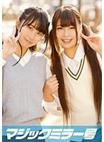 りょうこ&こころ 女子○生 マジックミラー号で2人仲良くおっぱいもみもみインタビュー! ダウンロード