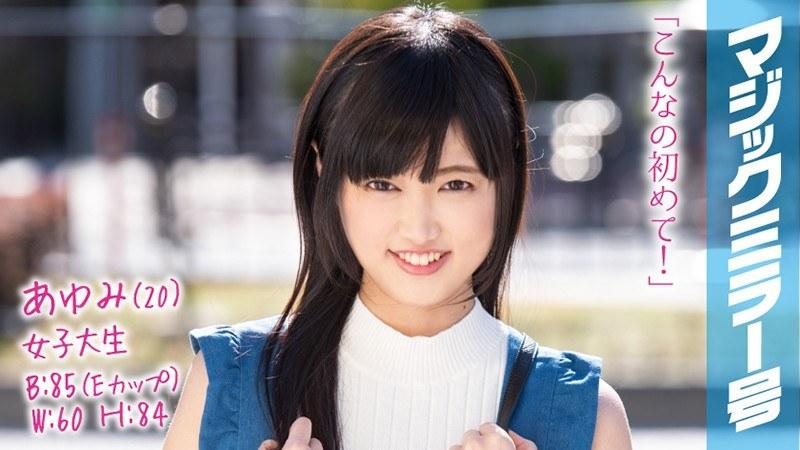 あゆみ(20) 女子大生 マジックミラー号 猫背で巨乳の地味子とSEX!