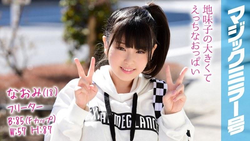 なおみ(18)フリーター マジックミラー号 猫背のおっぱいたっぷんたっぷんのポニーテール地味子と恥じらいSEX!