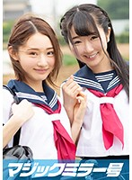 まりちゃん(18)みのりん(18)マジックミラー号 もうすぐ夏休み!田舎で育った夏服女子校生がはじめてのオモチャで激イキ絶頂体験! ダウンロード