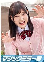 さとこ(18)女子○生 マジックミラー号 初めてのおちんちん研究!かわいいお顔にぶっかけ! ダウンロード