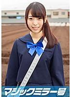 えりか(18)女子○生 マジックミラー号 初めてのおちんちん研究!かわいいお顔にぶっかけ! ダウンロード