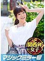 関西弁であえぎまくる マジックミラー号 in大阪 たえたえ(21) ダウンロード