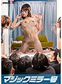 逆転ミラー号!●校時代のマドンナを同窓会で 公開羞恥・里奈(1mmgh00211)