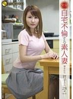 実録 自宅不倫する素人妻 博多在住 祥子さん28歳(仮名)
