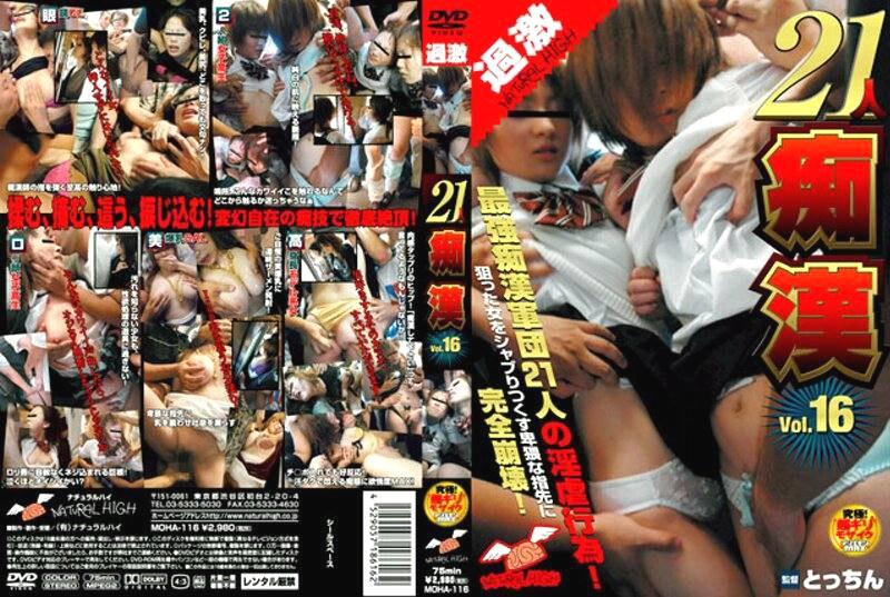 MOHA-116 21人痴漢 VOL.16