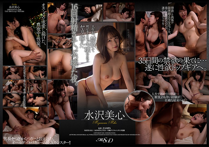 MSFH-011 For The First Time, I Held Off On Sex, Then Fucked Until The Dawn Until I Almost Broke, Miko Mizusawa